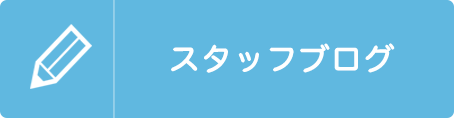 あかさきホームクリニックブログ